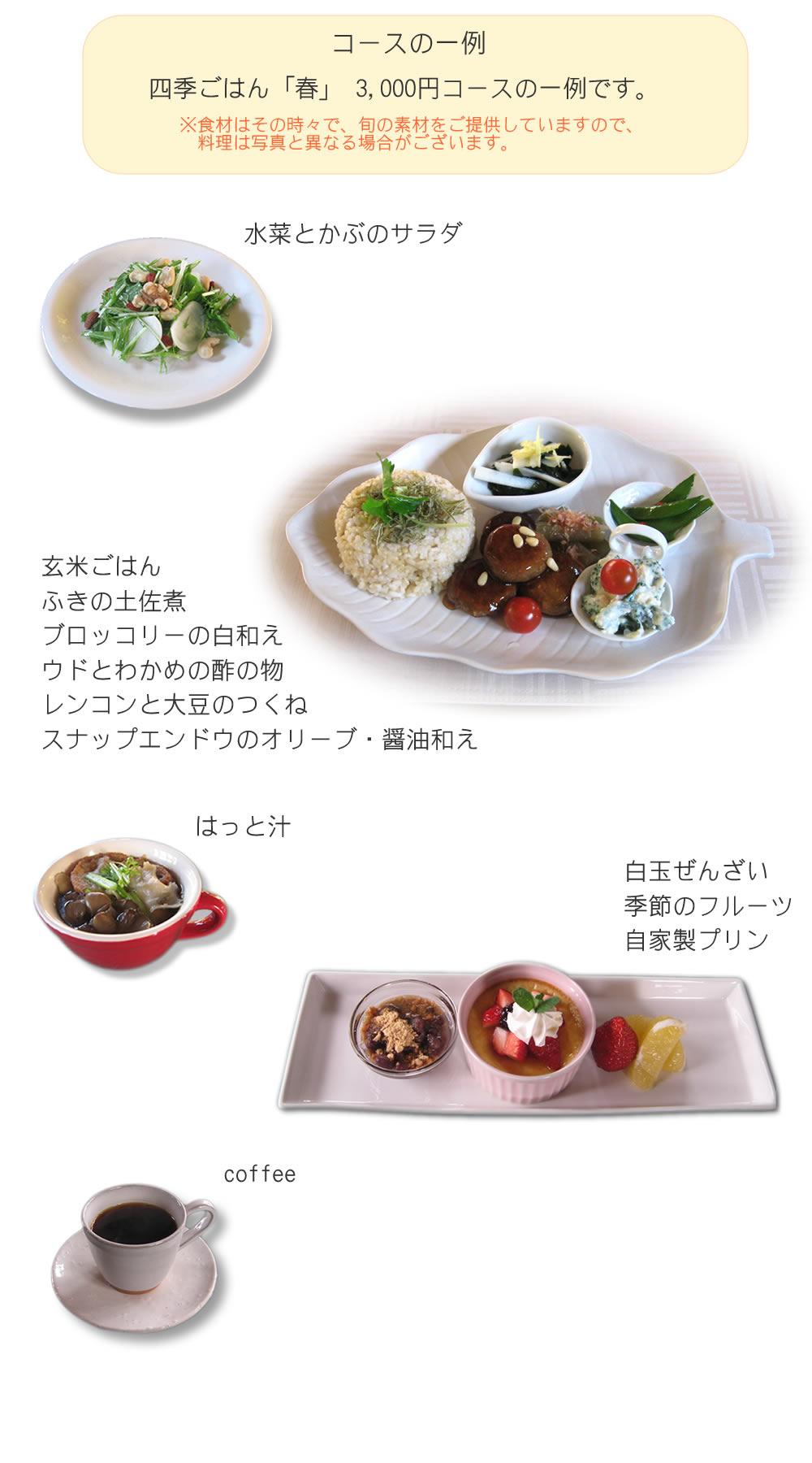 コース料理 一例
