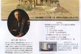 吉川二郎H30.10.21フライヤー0001